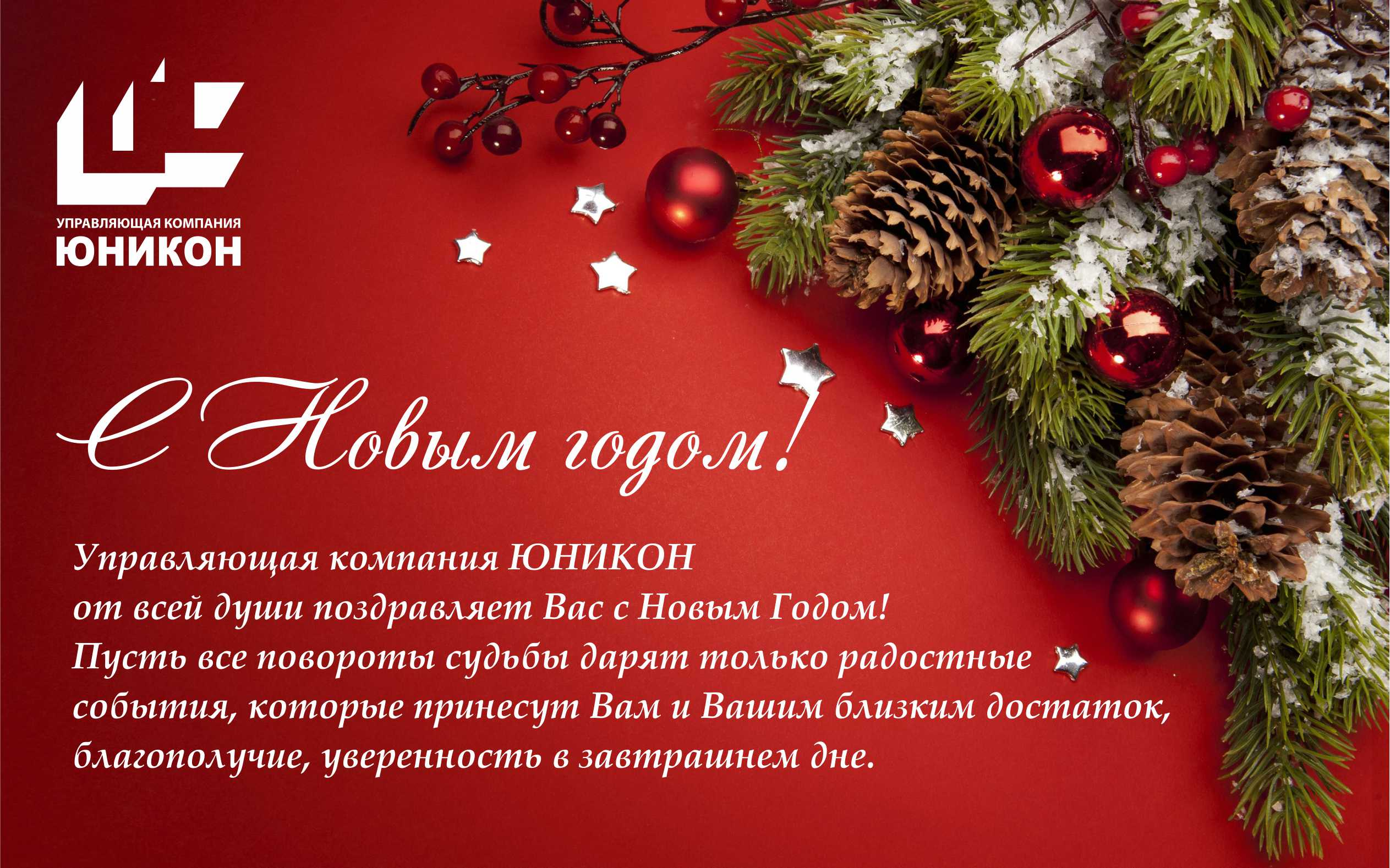 Поздравление фирмам на новый год