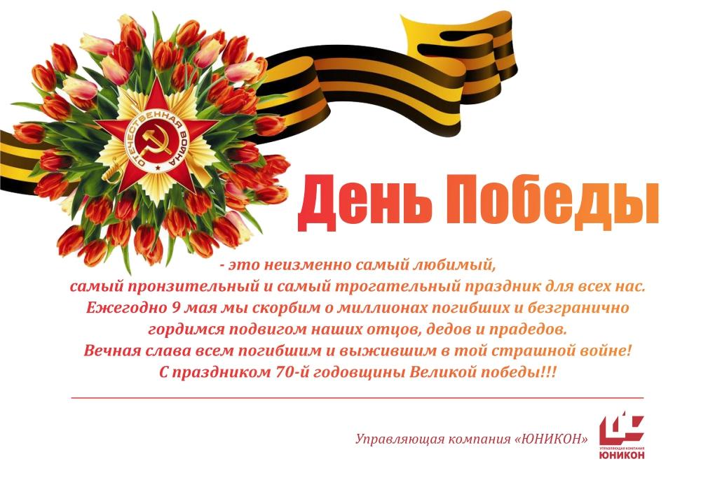 Поздравления для администрации 9 мая